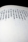 Chinese Boeddhistische Sutra Royalty-vrije Stock Afbeeldingen
