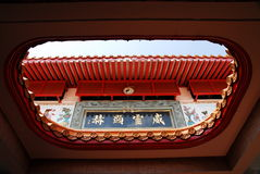 Free Chinese Building Stock Images - 19476494