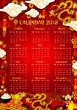 Chinese lunar New Year 2018 calendar vector design. 2018 Chinese calendar of golden ornaments and red background. Vector China Lunar Year celebration symbols of royalty free illustration