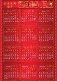 Chinese Calendar 2016 - Year of the Monkey. Calendar for the year 2016 - The Year of the Monkey. The background includes traditional Chinese auspicious patterns Stock Image