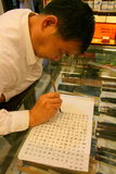 Man writing Chinese characters Stock Photo
