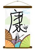 Chinese Calligraphic Health Scroll_eps Royalty Free Stock Photography