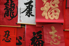 Chinese calligraphies were hung (Vietnam) Stock Image