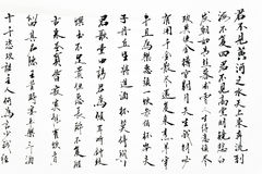 Chinese calligraphy. ,The traditional culture Royalty Free Stock Photo