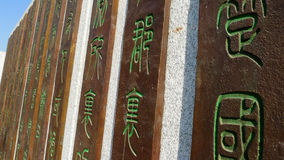 Chinese calligraphy Stock Photos