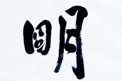 Chinese Calligraphy. On  white  Background Stock Photo
