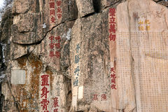 Chinese calligraphy. Carved on rock of Tai mountain Stock Image