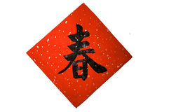 Chinese Calligraphy Stock Image