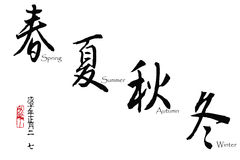 Chinese Calligraphy. Chinese characters of Spring, Summer, Autumn, Winter Stock Photos