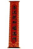 Chinese Calligraphy. A Chinese wording calligraphy banner Stock Images