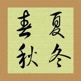 Chinese calligraphy. Chinese characters of Spring, Summer, Autumn, Winter Stock Photo