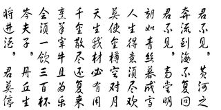 Chinese calligraphy. A famous poem in Chinese calligraphy Stock Images