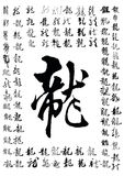Chinese calligraphy Stock Image