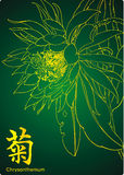 Chinese calligraphy. Stock Image