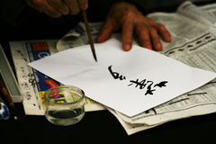 Chinese Calligraphy. Person writing chinese calligraphy royalty free stock photography