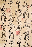Chinese calligraphy. Royalty Free Stock Images