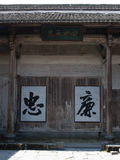 Chinese calligraphy. Ancient building interior, calligraphy plaque, roof Stock Images