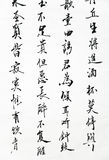 Chinese calligraphy art Stock Photo