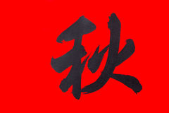 Chinese Calligraphy -autumn. Chinese Calligraphy on the red background.This character qiu means autumn,fall Stock Photos