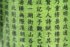 Chinese calligraphy background Royalty Free Stock Photography