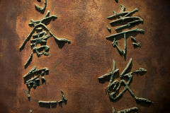 Chinese Calligraphy background Stock Photos