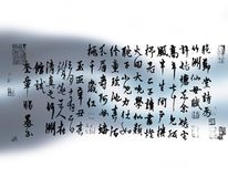 chinese calligraphy background wallpaper Royalty Free Stock Images