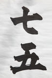 Chinese characters for seven and five stock photos