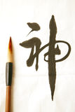 Chinese calligraphy brush. Chinese inkpainting brush with a calligraphy character for God Royalty Free Stock Photos