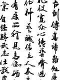 Chinese Calligraphy Characters Hanzi royalty free stock image