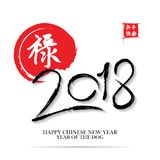 Chinese Calligraphy 2018. Royalty Free Stock Photos