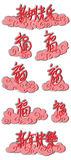 Chinese calligraphy cloud set Stock Photos