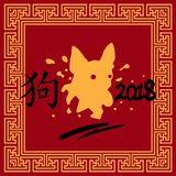 Chinese Calligraphy Dog Sign Happy New Year 2018 Zodiac Symbol Stock Photos