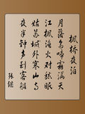 Chinese Calligraphy (eps file included) Stock Photos