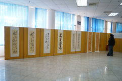Chinese calligraphy exhibition Royalty Free Stock Photography