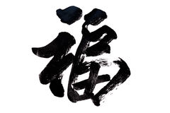 Chinese Calligraphy -Good Fortune. This Chinese character Fu means Blessing, Good Fortune, Good Luck.Fu is one of the most popular Chinese characters used in Royalty Free Stock Photo