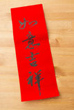 Chinese calligraphy, Good fortune as one wishes. Chinese calligraphy over the wooden background, Good fortune as one wishes Royalty Free Stock Photography