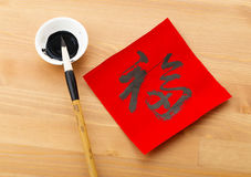 Chinese calligraphy of good luck Royalty Free Stock Photos