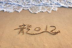 Chinese Calligraphy for happy new year Royalty Free Stock Photo