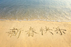 Chinese Calligraphy for happy new year Royalty Free Stock Image