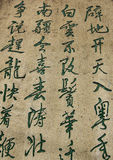 Chinese calligraphy of inscription. For background Royalty Free Stock Photo