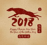 Chinese Calligraphy 2018, Lefttside chinese seal translation:Everything is going very smoothly and small chinese wording Royalty Free Stock Images