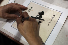 Chinese calligraphy master is writing Longlife. Chinese calligraphy master is writing Wish Grandmother Longlife, Hong Kong, China royalty free stock photography