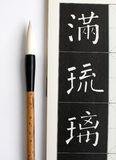 Chinese calligraphy materials royalty free stock photo