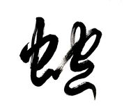 Chinese calligraphy mean snake Stock Photos