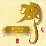 Chinese calligraphy meaning is: monkey. and seal meaning: year o Royalty Free Stock Photo