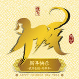 Chinese calligraphy meaning is: monkey Royalty Free Stock Photos