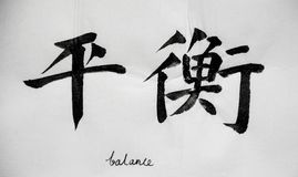 Chinese Calligraphy means`balance` for Tatoo. Written by myself, on white background stock photo