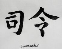 Chinese Calligraphy means`commander` for Tatoo. Written by myself, on white background stock photo