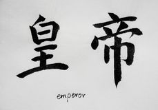 Chinese Calligraphy means`Emperor` for Tatoo. Written by myself, on white background royalty free stock image