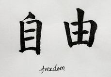 Chinese Calligraphy means`freedom` for Tatoo. Written by myself, on white background royalty free stock photos